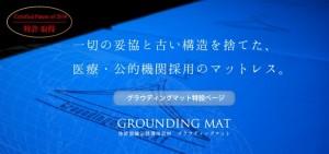 グラウディングマット